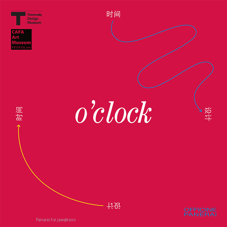 "Panerai Beijing ""O'clock time design, design time"" exhibition invite."