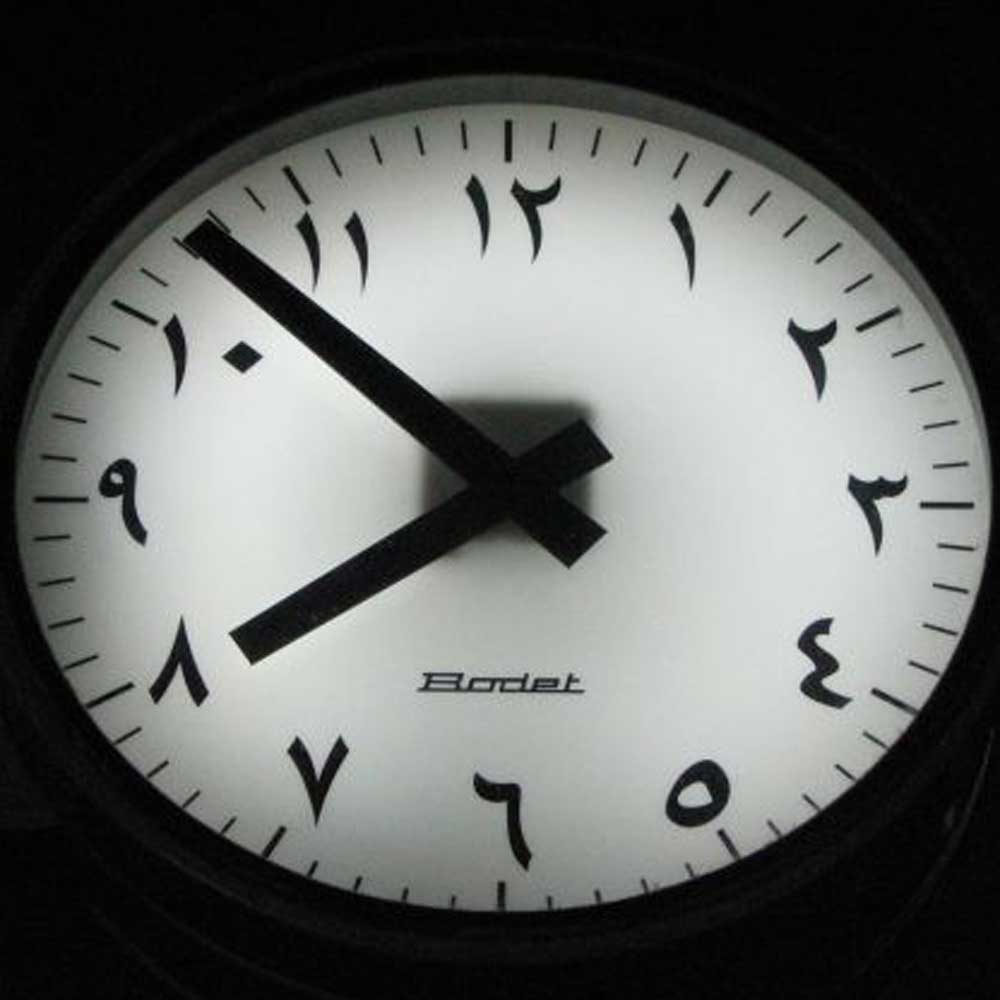 Eastern Arabic numerals on a clockface