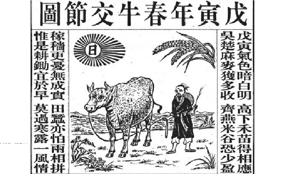 The Chinese Almanac, or the Tung Shu -- 'The Book of Many Things'